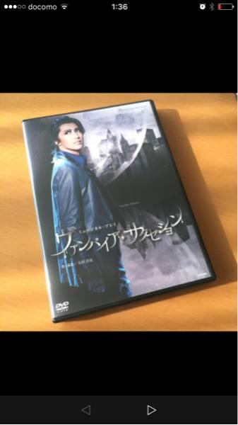 宝塚 ヴァンパイアサクセション 宙組 DVD