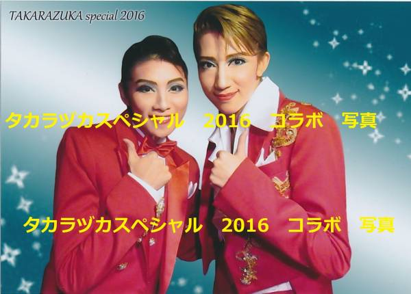 宝塚 宙組 真風涼帆 タカラヅカスペシャル2016 コラボ写真 & 舞台 写真