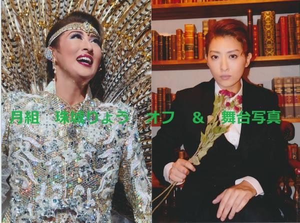 宝塚 月組 トップスター 珠城りょう オフ & 舞台 写真 ⑤