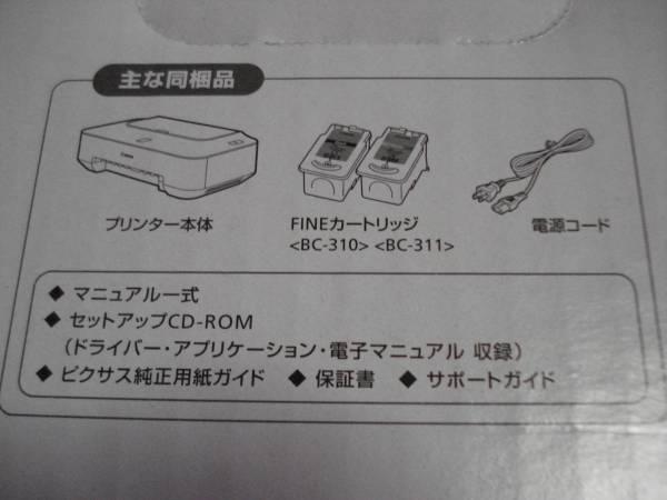 2016.12購入 未使用 未開封 インクジェットプリンター キヤノン PIXUS iP2700_画像2