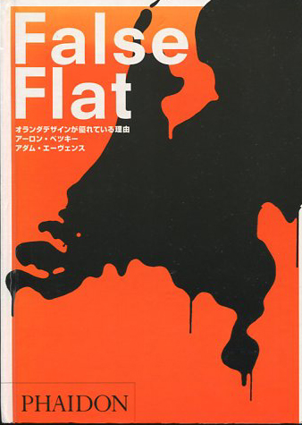 ●送料無料● False Flat オランダデザインが優れている理由 アーロンベッキー_画像1
