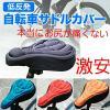 激安 新品  低反発 自転車 サドルカバー 全4カラー 売りきり