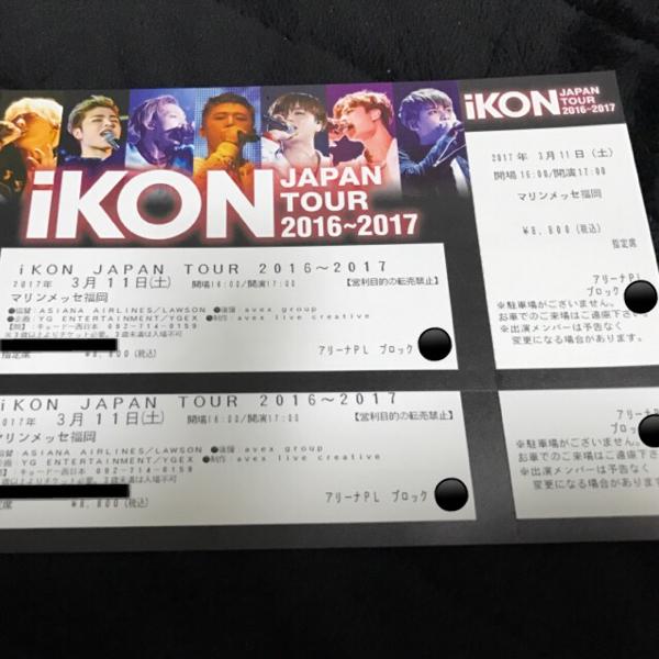 iKON 3/11 マリンメッセ 福岡 17:00~ アリーナ PL ブロック 1~5内の2連番 ライブグッズの画像