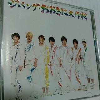 ジャニーズwest  ジパングおおきに CD&DVD 初回限定盤A 即決あり 公式品_画像1