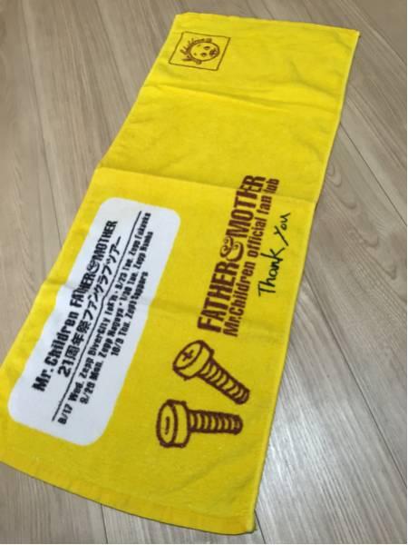 美品★ミスチル Mr.children タオル 幸せの黄色い封筒 FC限定 ファンクラブ