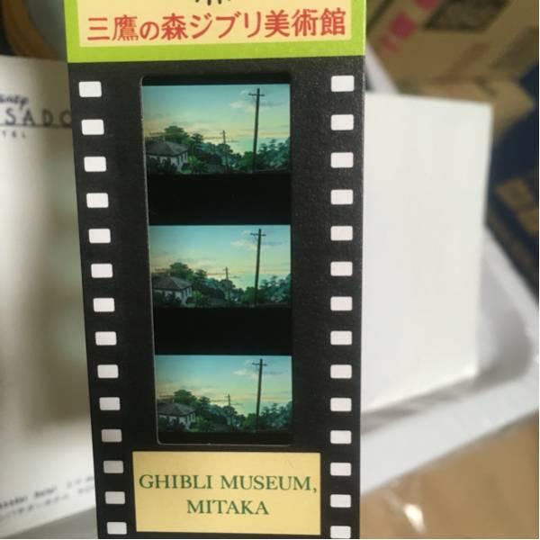 ジブリ美術館 フィルム 入場券 『コクリコ坂から』 グッズの画像