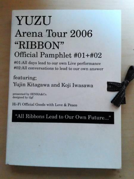 即決 ゆず YUZU Arena Tour 2006 RIBBON official pamphlet #01+#02 中古品 パンフレット 北川悠仁