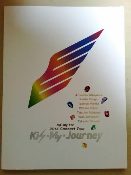 即決 Kis-My-Ft2 パンフレット 2014 キスマイ Kis - My - Journey 玉森裕太 中古品