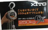 キトー チェーンブロック CX003 250kg 新品未使用 送料込み