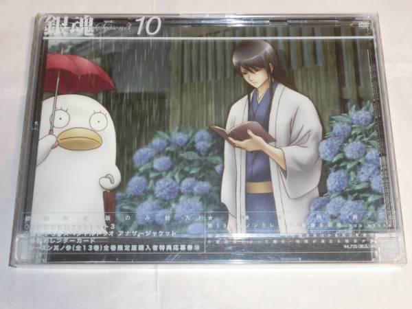 ★銀魂 シーズン3 其ノ参 10 初回限定版 DVD★ グッズの画像