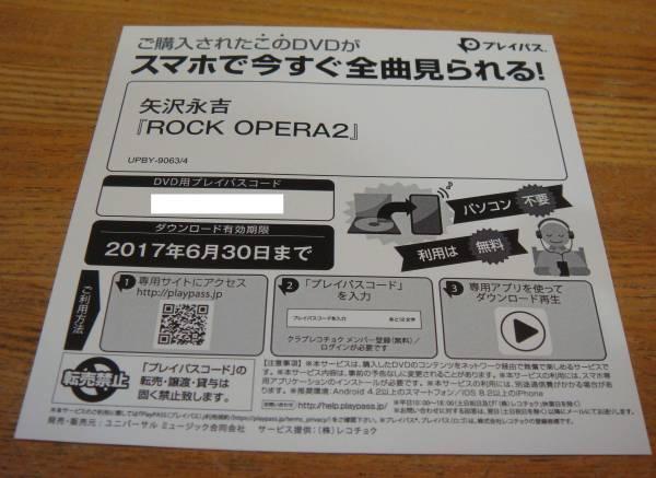 Rock OPERA2 矢沢永吉 DVD プレイパスコード
