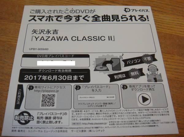 YAZAWA CLASSICⅡ 矢沢永吉 DVD プレイパスコード