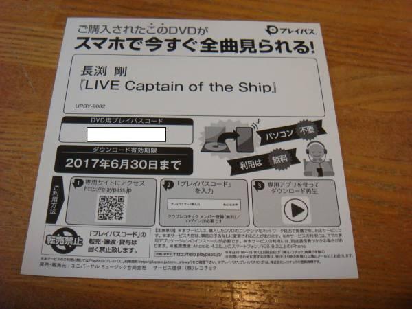 LIVE Captain Of The Ship 長渕 剛 DVD プレイパスコード