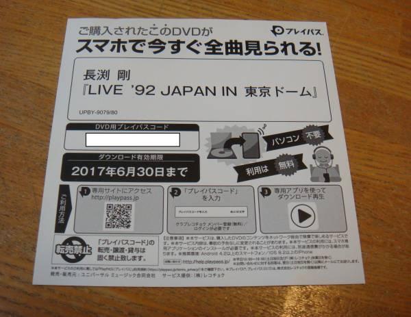 LIVE '92 JAPAN IN 東京ドーム 長渕 剛 DVD プレイパスコード