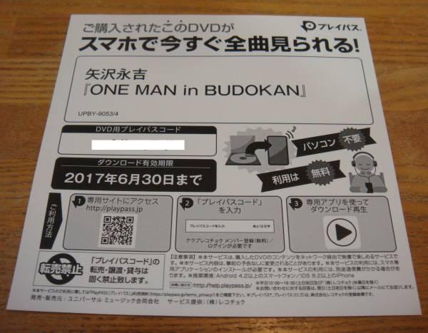 ONE MAN in BUDOKAN 矢沢永吉 DVD プレイパスコード