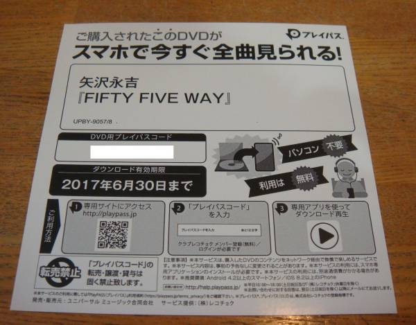 FIFTY FIVE WAY 矢沢永吉 DVD プレイパスコード