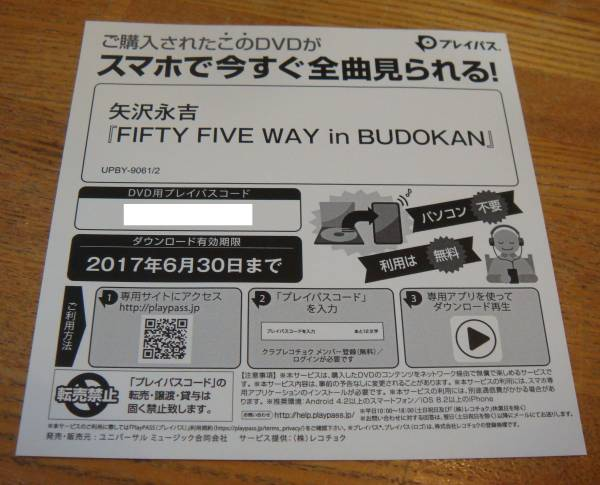 FIFTY FIVE WAY in BUDOKAN 矢沢永吉 DVD プレイパスコード