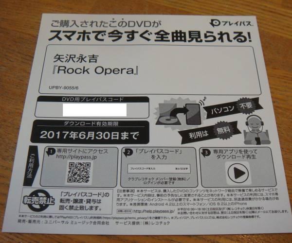 Rock OPERA 矢沢永吉 DVD プレイパスコード