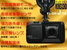 Kyпить 駐車監視機能搭載!◆暗視強化型!フルHD高画質多機能高級ドライブレコーダー 金属製筐体! на Yahoo.co.jp