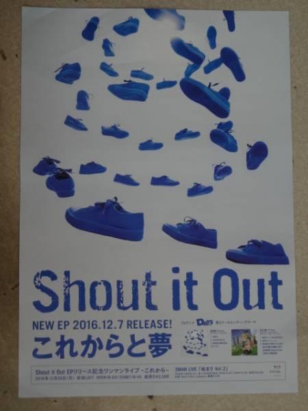 貴重!!ポスター Shout it Out これからと夢 DAYS デイズ