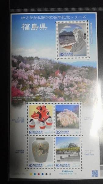 地方自治法施行60周年記念シリーズ切手 福島県 小型シート_画像1