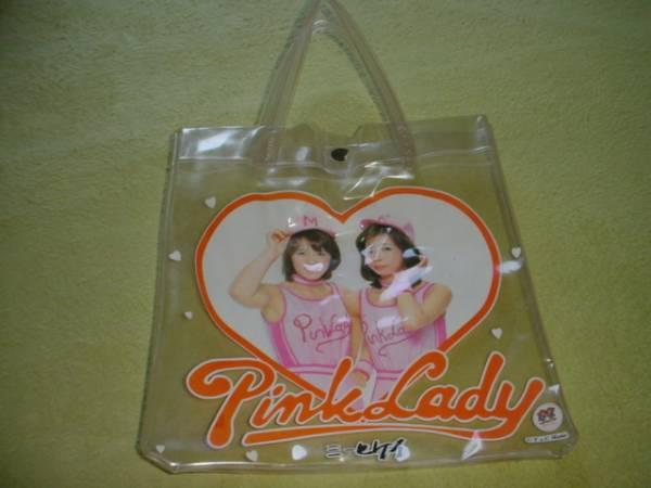 ピンクレディのバッグ