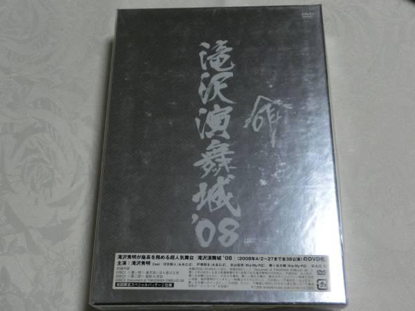 滝沢演舞城 `08 命☆DVD 初回限定スペシャルパッケージ仕様☆中古