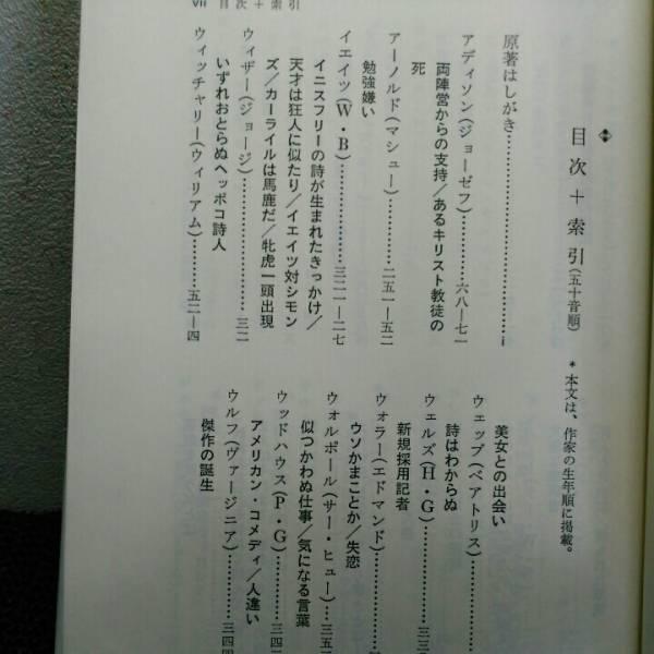 作家のシルエット 立花4の英文学誌_画像3
