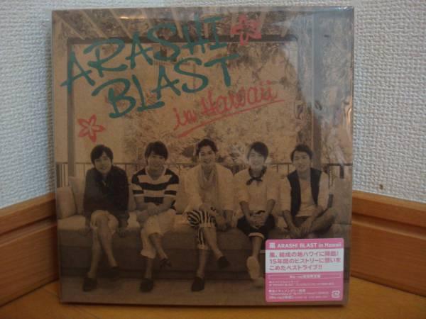 嵐 初回限定盤 ARASHI BLAST in Hawaii ブルーレイ パッケージ袋あり