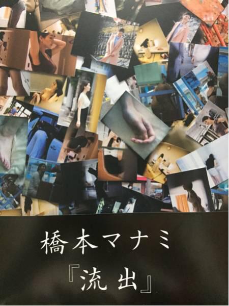 直筆サイン入り 橋本マナミ写真集『流出』特典写真3枚付 グッズの画像