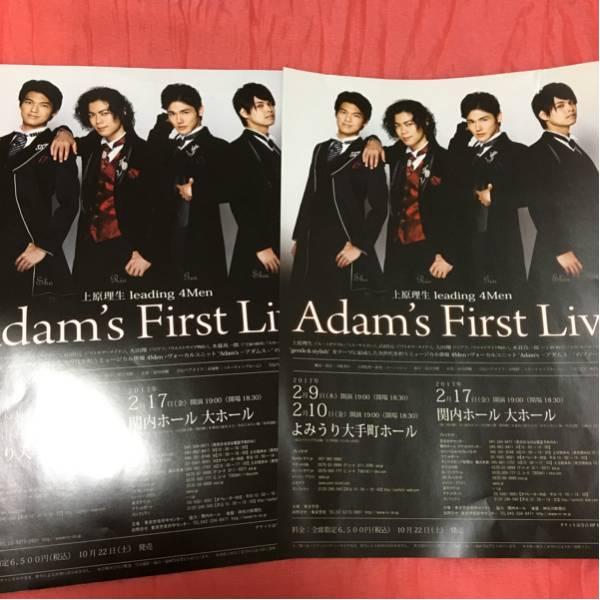 上原理生 leading 4men Adam's First Live チラシ2枚 上原理生 山田元 大田翔 小暮真一郎 コーニッシュ