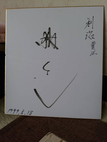 舘ひろし 直筆サイン 為書あり
