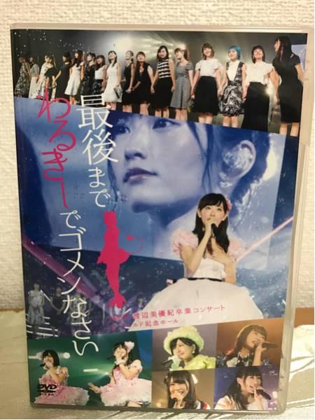 NMB48 渡辺美優紀卒業コンサート in ワールド記念ホール ~最後までわるきーでゴメンなさい~ DVD 国内正規品