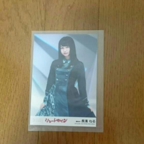 AKB48 坂道AKB 欅坂46 長濱ねるシュートサイン 生写真 劇場盤 ライブ・総選挙グッズの画像