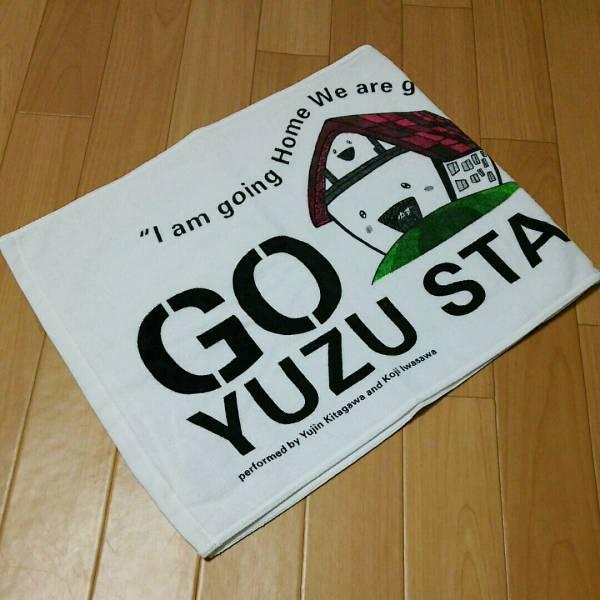 未使用 ゆず YUZU stadium 2005 GO HOME タオル