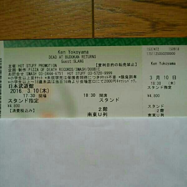 【ある意味レア?】横山健 kenyokoyama2016年3月10日 武道館公演チケットDEAD ATBUDOKAN RETURNS未使用チケット ライブグッズの画像