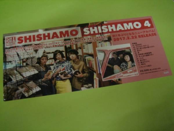 未使用!告知ポップ☆SHISHAMO / SHISHAMO 4☆ ライブグッズの画像