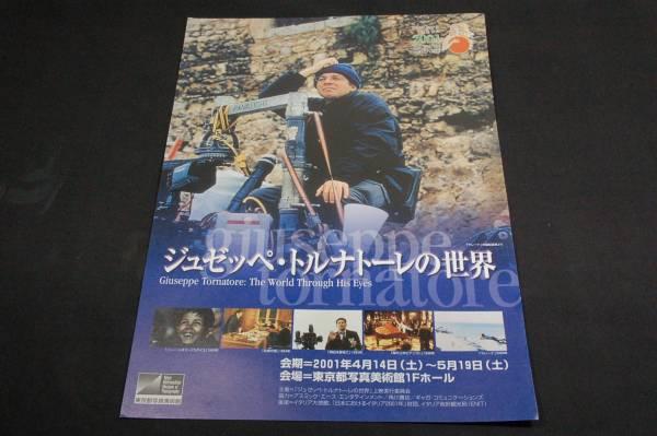 映画チラシ■ジュゼッペ・トルナトーレの世界■2001年東京都写真美術館■A4_画像1