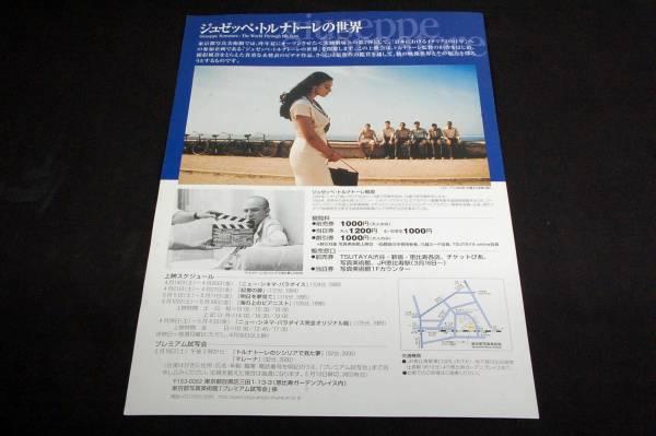 映画チラシ■ジュゼッペ・トルナトーレの世界■2001年東京都写真美術館■A4_画像2