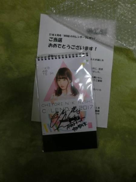 中西 智代梨様の直筆サイン入り 2017年卓上カレンダー AKB48チームA 新品未開封 送料:出品者負担! ライブ・総選挙グッズの画像