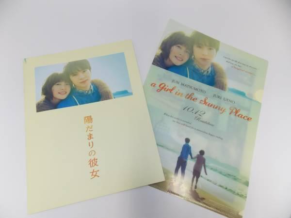 送料無料! 嵐 松本潤 上野樹里 陽だまりの彼女 映画パンフレット+前売り特典非売品クリアファイルセット