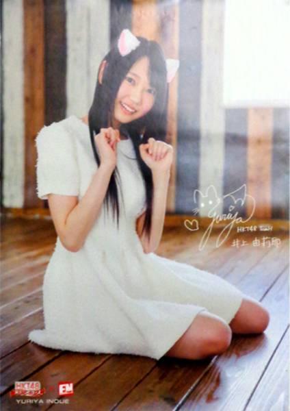 井上由莉耶 猫耳A2両面ポスター「HKT48 栄光のラビリンス」抽プレ当選品 ライブグッズの画像