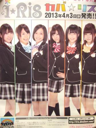 i☆Ris ポスター ミニアルバム『カバ☆リス』発売記念 非売品 声優 ライブグッズの画像