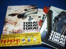 トラ・トラ・トラ 愛蔵版コレクターズ・ボックス DVD*3枚組