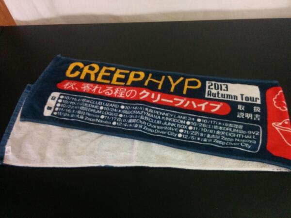 CREEP HYP クリープハイプ LIVE TOUR 2013AW スポーツタオル 1241