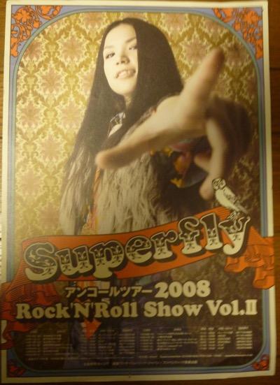 レア Superfly 初期の頃のflier(フライヤー)スーパーフライ ライブグッズの画像