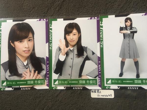欅坂46 齋藤冬優花 語るなら未来を 会場限定 生写真 3種 コンプ 二人セゾン