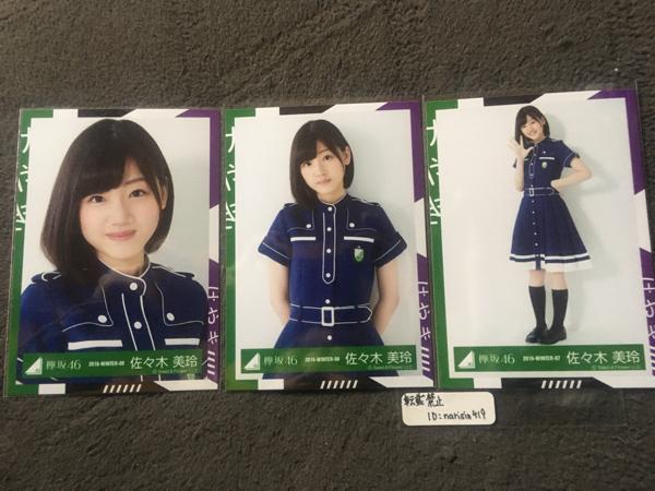 欅坂46 佐々木美玲 ひらがなけやき 会場限定 生写真 3種 コンプ 二人セゾン