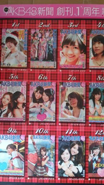 AKB48新聞 ライブ・総選挙グッズの画像