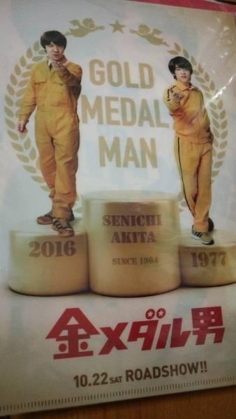 金メダル男クリアファイル
